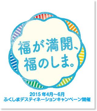 http://dc-fukushima.jp/kankei/download/