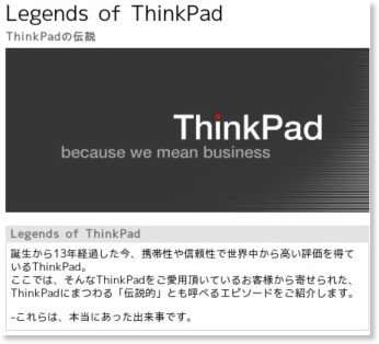 http://www-06.ibm.com/jp/pc/thinkpad/community/legends/index.shtml
