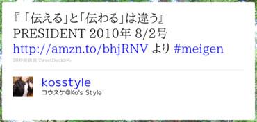 http://twitter.com/kosstyle/status/18599550860
