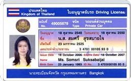 http://esjapan-th.com/thai-visa-service/%E9%81%8B%E8%BB%A2%E5%85%8D%E8%A8%B1%E8%A8%BC%E5%8F%96%E5%BE%97/