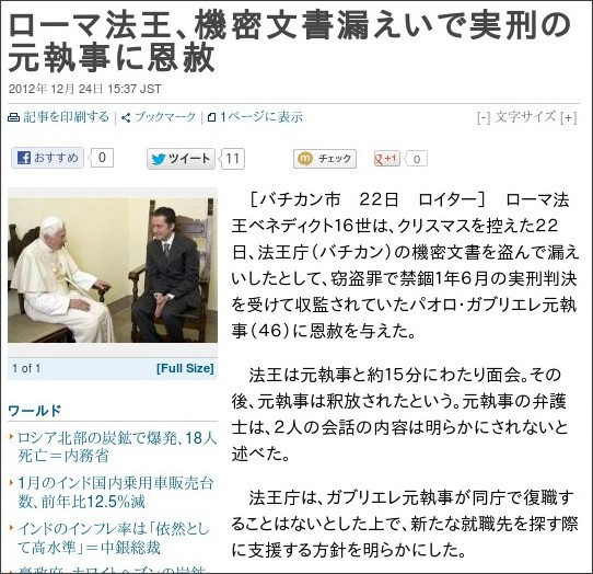 http://jp.reuters.com/article/worldNews/idJPTYE8BN01520121224?rpc=188