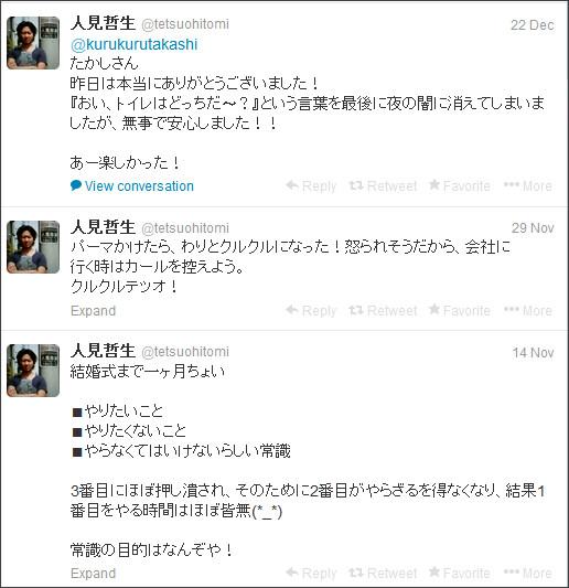 http://webcache.googleusercontent.com/search?q=cache:C4ndNt0YeQYJ:https://twitter.com/tetsuohitomi+&cd=1&hl=ja&ct=clnk&gl=jp