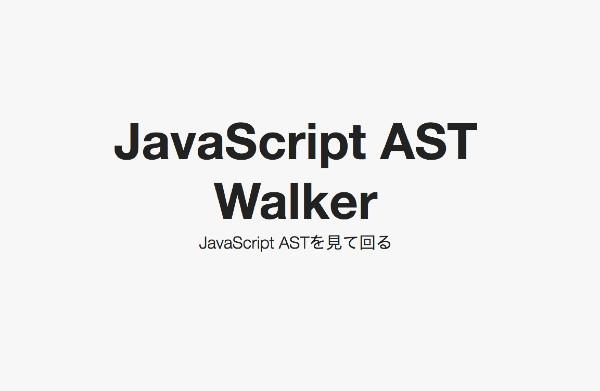http://azu.github.io/slide/tkbjs/js-ast-walker.html#0