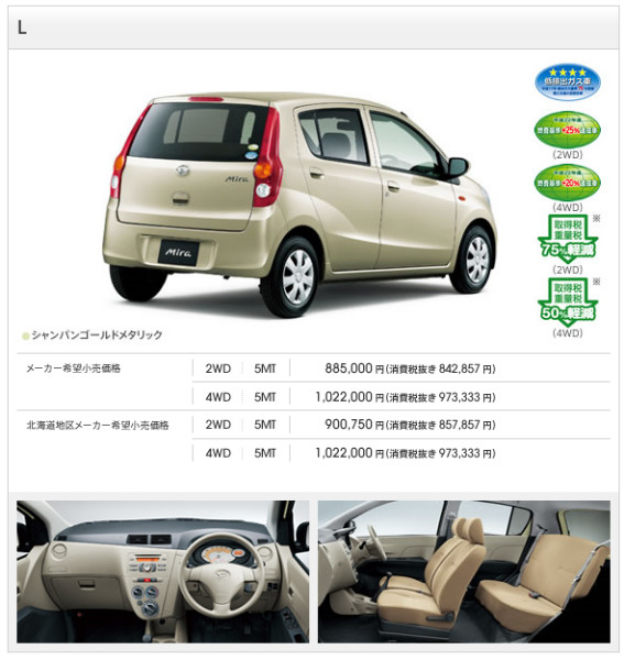 http://www.daihatsu.co.jp/lineup/mira/grade/l.htm