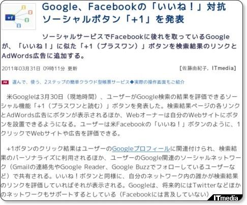 http://www.itmedia.co.jp/enterprise/articles/1103/31/news022.html
