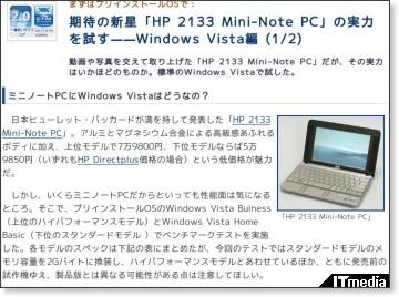 http://plusd.itmedia.co.jp/pcuser/articles/0805/23/news104.html