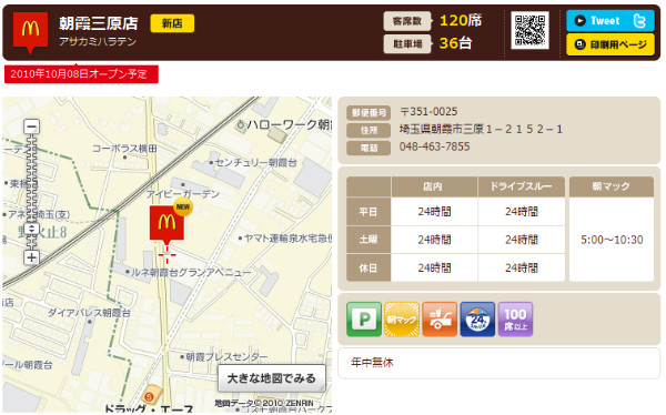 http://www.mcdonalds.co.jp/shop/map/map.php?strcode=11721