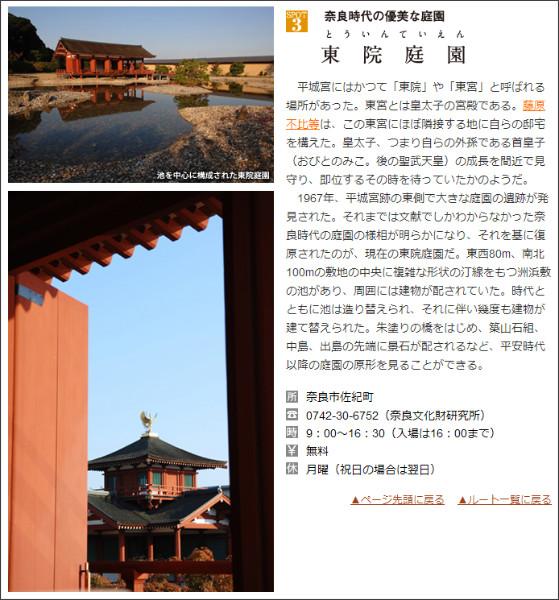 http://www.pref.nara.jp/miryoku/aruku/kikimanyo/route_kiki/k04/