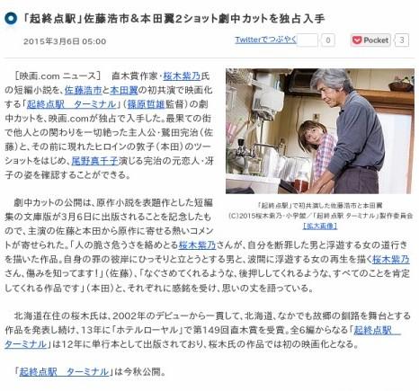 http://eiga.com/news/20150306/2/