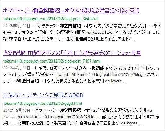 http://www.google.co.jp/search?hl=ja&safe=off&biw=1145&bih=939&q=site%3Atokumei10.blogspot.com+&btnG=%E6%A4%9C%E7%B4%A2&aq=f&aqi=&aql=&oq=#hl=ja&safe=off&sclient=psy-ab&q=site:tokumei10.blogspot.com+%E5%BE%A1%E5%A0%82%E5%B2%A1%E5%95%93%E6%98%AD%E3%80%80%E5%8C%97%E6%9C%9D%E9%AE%AE%E3%80%80%E3%82%AA%E3%82%A6%E3%83%A0&psj=1&oq=site:tokumei10.blogspot.com+%E5%BE%A1%E5%A0%82%E5%B2%A1%E5%95%93%E6%98%AD%E3%80%80%E5%8C%97%E6%9C%9D%E9%AE%AE%E3%80%80%E3%82%AA%E3%82%A6%E3%83%A0&aq=f&aqi=&aql=&gs_sm=3&gs_upl=4748l6515l1l7614l6l6l0l0l0l0l194l952l0.6l6l0&bav=on.2,or.r_gc.r_pw.r_qf.,cf.osb&fp=5e3877e37b5c4a46&biw=1033&bih=1079