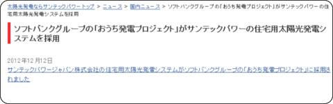 http://www.suntech-power.co.jp/news/2012/1212107.html