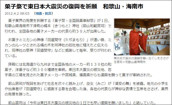 http://sankei.jp.msn.com/west/west_life/news/120402/wlf12040208160001-n1.htm