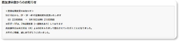 http://www.seiyu.co.jp/shop/%E8%A5%BF%E5%8F%8B%E8%AB%AB%E6%97%A9%E5%BA%97