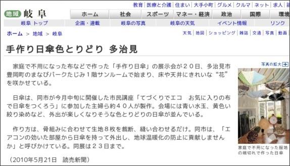 http://www.yomiuri.co.jp/e-japan/gifu/news/20100520-OYT8T01277.htm