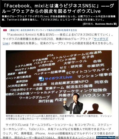 http://bizmakoto.jp/bizid/articles/1010/25/news080.html