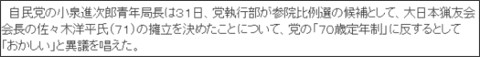 http://www.yomiuri.co.jp/election/sangiin/news/20130531-OYT1T01090.htm?from=blist
