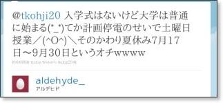 http://twitter.com/aldehyde_/status/54820644206026753