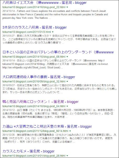 https://www.google.co.jp/#q=site://tokumei10.blogspot.com+%E5%85%AB%E5%92%AB%E7%83%8F