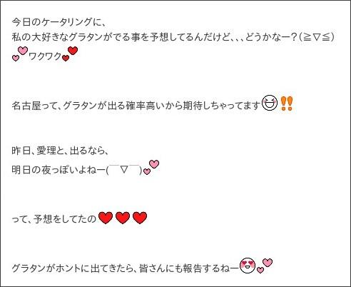 http://ameblo.jp/c-ute-official/entry-12118296581.html
