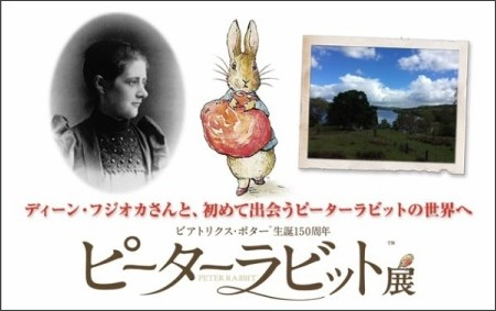 http://www.bunkamura.co.jp/museum/exhibition/16_peterrabbit/topics/0809ehonnabi.jpg