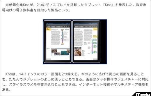 http://www.itmedia.co.jp/news/articles/1006/03/news063.html
