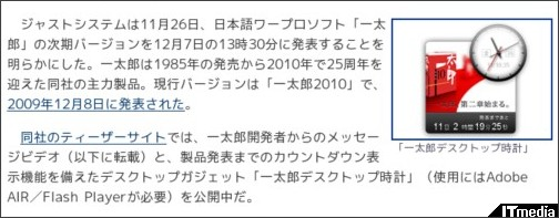 http://plusd.itmedia.co.jp/pcuser/articles/1011/26/news100.html