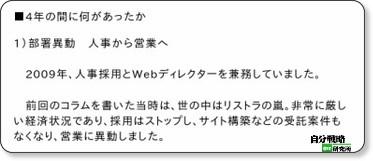 http://el.jibun.atmarkit.co.jp/daily_kasvua/2013/04/post-03e3.html