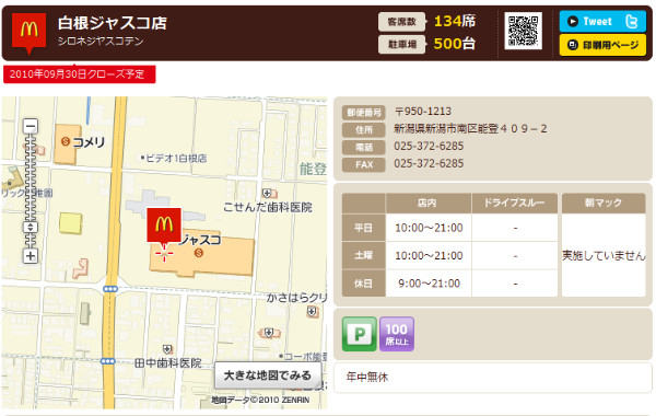 http://www.mcdonalds.co.jp/shop/map/map.php?strcode=15504