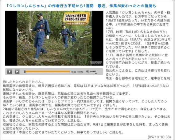 http://www.fnn-news.com/news/headlines/articles/CONN00163198.html