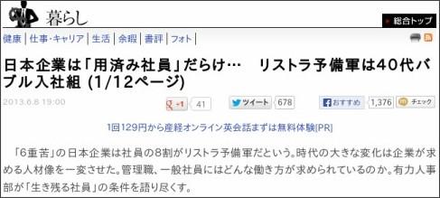 http://www.sankeibiz.jp/econome/news/130608/ecd1306081900002-n1.htm