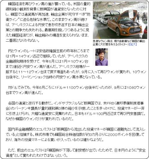 http://www.zakzak.co.jp/society/foreign/news/20130917/frn1309171810010-n1.htm
