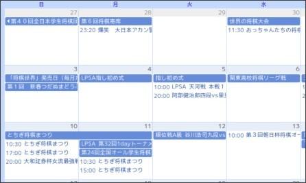 http://www.google.com/calendar/embed?src=IntoTheBest21%40gmail.com