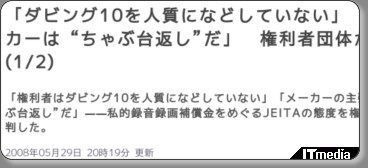 http://www.itmedia.co.jp/news/articles/0805/29/news114.html