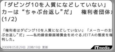 http://www.itmedia.co.jp/news/articles/0805/29/news114.html