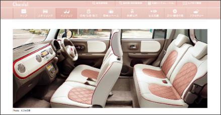 http://www.suzuki.co.jp/car/lapin_chocolat/interior/