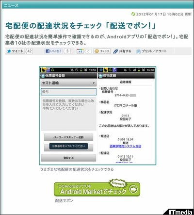 http://www.itmedia.co.jp/promobile/articles/1201/17/news064.html