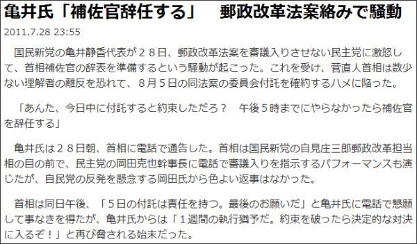 http://sankei.jp.msn.com/politics/news/110728/stt11072823570008-n1.htm
