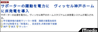 http://www.itmedia.co.jp/news/articles/1003/03/news096.html