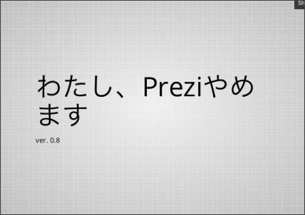 http://www.slideshare.net/uedatatsuro/130321-stopusingprezi-32573255