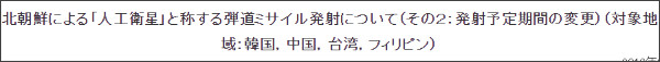 http://www2.anzen.mofa.go.jp/info/pcwideareaspecificinfo.asp?infocode=2016C043