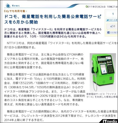 http://plusd.itmedia.co.jp/mobile/articles/1105/26/news075.html
