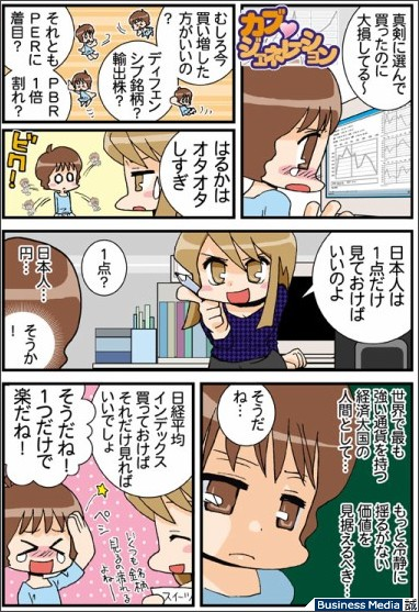 http://bizmakoto.jp/makoto/articles/1110/22/news002.html