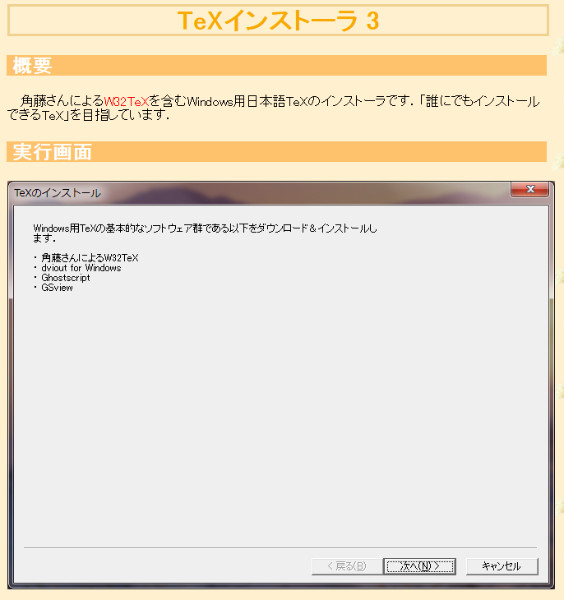 http://www.math.sci.hokudai.ac.jp/~abenori/soft/abtexinst.html