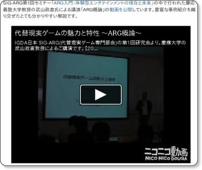 http://arg.igda.jp/p/arg.html