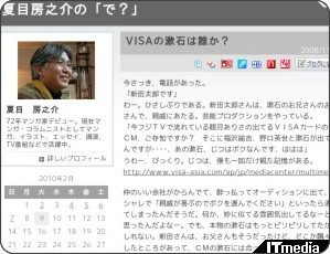 http://blogs.itmedia.co.jp/natsume/2008/11/viza-055e.html