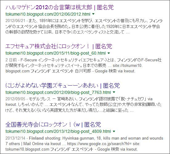 https://www.google.co.jp/#q=site:%2F%2Ftokumei10.blogspot.com+%E3%83%95%E3%82%A3%E3%83%B3%E3%83%A9%E3%83%B3%E3%83%89%E3%80%80%E3%82%A8%E3%82%B9%E3%83%9A%E3%83%A9%E3%83%B3%E3%83%88