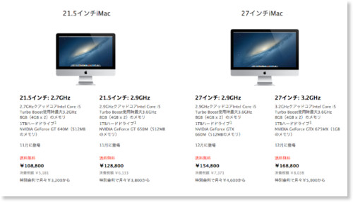 http://store.apple.com/jp/browse/home/shop_mac/family/imac?afid=p215%7C2091713&cid=AOS-JP-AFFC-samrt_link_imac