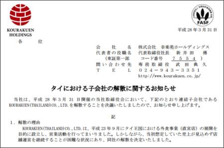 http://www.kourakuen.co.jp/ir/20160331_tainiokerukogaisyanokaisan.pdf