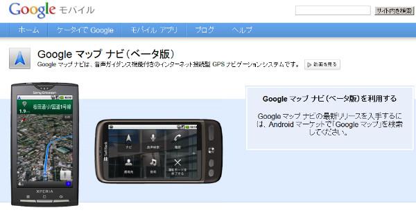 http://www.google.co.jp/mobile/navigation/