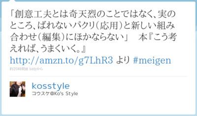 http://twitter.com/kosstyle/status/21238898982129665